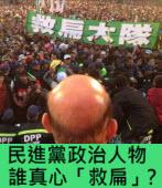 民進黨政治人物誰真心「救扁」?|台灣e新聞