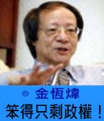 笨得只剩政權!∣◎金恆煒∣台灣e新聞