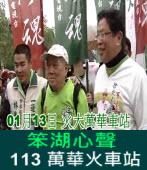 《笨湖心聲 》113火大 萬華火車站∣台灣e新聞