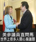 美參議員直問馬:世界上很多人關心扁議題|台灣e新聞