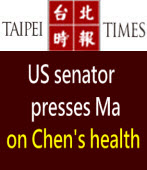 US senator presses Ma  on Chen's health∣Taipei Times