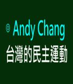 〔紅柿專欄:No. 13〕台灣的民主運動|◎Andy Chang|台灣e新聞