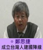 成立台灣人建國陣線 ∣◎鄭思捷|台灣e新聞