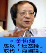 馬以「地區論」取代「兩國論」∣◎金恆煒∣台灣e新聞