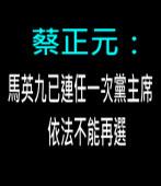 蔡正元:馬英九已連任一次黨主席 依法不能再選|台灣e新聞