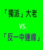 「獨派」大老 vs.「反一中連線」∣◎第54期 台灣守護聯盟周刊|台灣e新聞