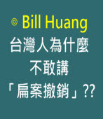 台灣人為什麼不敢講「扁案撤銷」?? ∣◎ Bill Huang |台灣e新聞