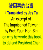 An excerpt of The Imprisoned Taiwan by Prof. Yuan Hon-Bin on why he wrote this book to defend President Chen∣Translated by Jay Tu  ∣台灣e新聞
