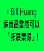 蘇貞昌當然可以「拓展票源」! ∣◎ Bill Huang ∣台灣e新聞