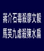 蔣介石毒殺廖文毅 馬英九虐殺陳水扁∣◎ 黃招榮 |台灣e新聞