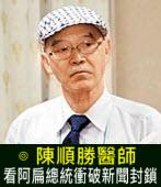 陳順勝醫師:看阿扁總統衝破新聞封鎖|台灣e新聞