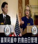 喜萊莉重申 釣島由日管理  ∣台灣e新聞