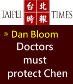 Dan Bloom: Doctors  must  protect ∣Taipei Times