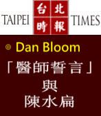 Dan Bloom: Doctors must protect「醫師誓言」與陳水扁∣台灣e新聞