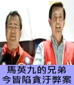 馬英九的兄弟 今皆陷貪汙弊案|台灣e新聞