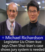 Michael Richardson: Legislator Liu Chien-kuo says Chen Shui-bian's case shows jury system is needed