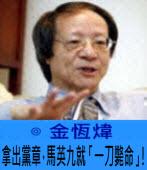 拿出黨章,馬英九就「一刀斃命」!∣◎金恆煒∣台灣e新聞