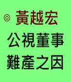 公視董事難產之因∣ ◎黃越宏|台灣e新聞