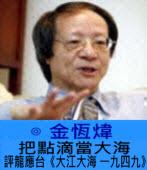 把點滴當大海  --評龍應台《大江大海 一九四九》 ∣◎金恆煒∣台灣e新聞