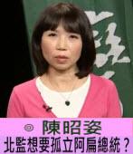 北監想要孤立阿扁總統?∣◎ 陳昭姿∣台灣e新聞
