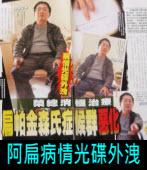 壹周刊爆:阿扁病情光碟外洩∣台灣e新聞