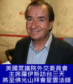 美國眾議院外交委員會主席羅伊斯訪台三天將至佛光山拜會星雲法師 ∣台灣e新聞
