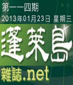 第114期蓬萊島雜誌|台灣e新聞