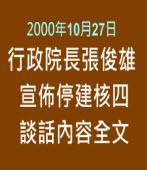 2000年行政院長張俊雄宣佈停建核四談話內容全文|台灣e新聞
