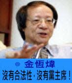 沒有合法性,沒有黨主席!∣◎金恆煒∣台灣e新聞