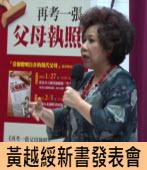黃越綏新書《再考一張父母執照》發表會 ∣台灣e新聞