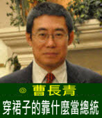 曹長青:穿裙子的靠什麼當總統 |台灣e新聞