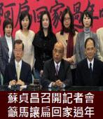 蘇貞昌召開記者會 籲馬讓扁回家過年∣台灣e新聞
