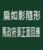 扁如影隨形 馬政府須正面回應∣台灣e新聞