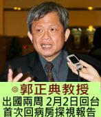 郭正典教授:出國兩周  2日首次回病房探視報告 |台灣e新聞