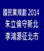 國民黨規劃2014選舉… 朱立倫守新北 李鴻源征北市 ∣台灣e新聞