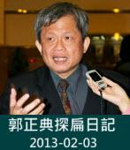 郭正典探扁日記 2013-02-03∣台灣e新聞