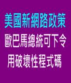 美國新網路政策:歐巴馬總統可下令用破壞性程式碼|台灣e新聞