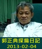 郭正典探扁日記 2013-02-04∣台灣e新聞