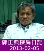 郭正典探扁日記 2013-02-05∣台灣e新聞