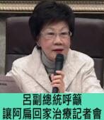 呂副總統呼籲讓阿扁回家治療記者會 |台灣e新聞