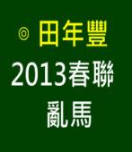 2013春聯 ─ 亂馬∣◎ 田年豐∣台灣e新聞