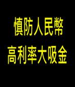 慎防人民幣高利率大吸金∣台灣e新聞