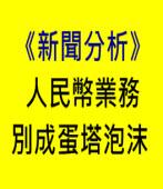 【新聞分析】人民幣業務 別成蛋塔泡沫|台灣e新聞