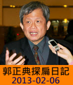 郭正典探扁日記 2013-02-06 |台灣e新聞