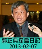 郭正典探扁日記 2013-02-07 |台灣e新聞