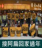 【接阿扁回家過年】活動、記者會|台灣e新聞
