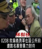 20130208救扁義勇軍在區公所前遭數名暴警暴力對待|台灣e新聞
