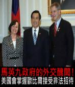 馬英九政府的外交醜聞!美國會紀律室掌握眾議員歐比爾接受非法招待|台灣e新聞