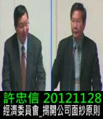 許忠信 20121128經濟委員會_揭開公司面紗原則|台灣e新聞