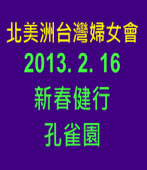北美洲台灣婦女會20130216孔雀園新春健行|台灣e新聞